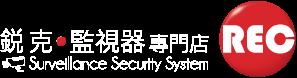 板橋監視器安裝